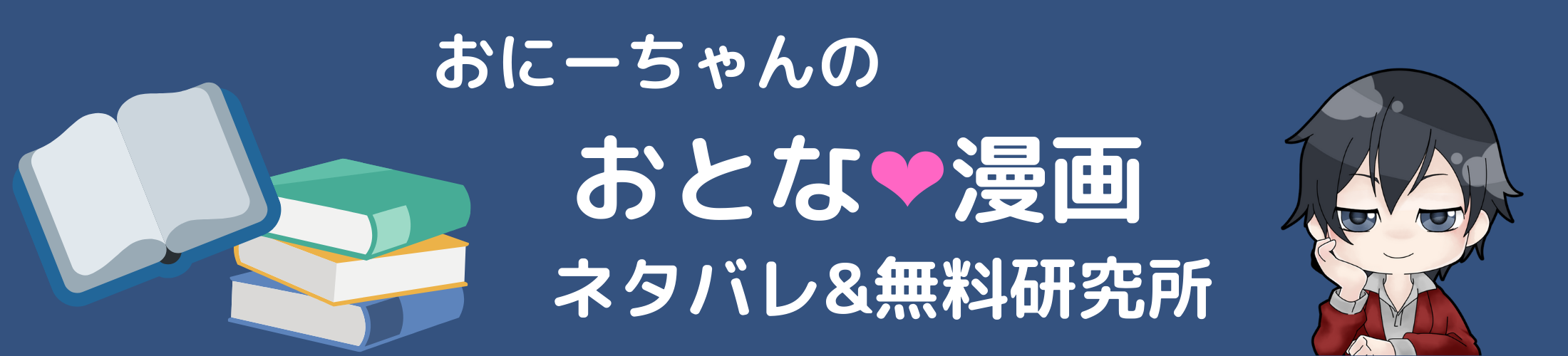 おにーちゃんの漫画&アニメネタバレ無料研究所